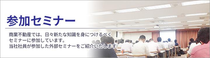 商業不動産コンサルティングが参加したセミナー
